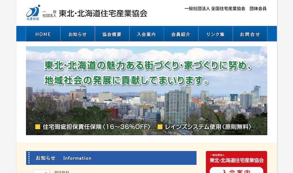 一般社団法人 東北・北海道住宅産業協会:画像