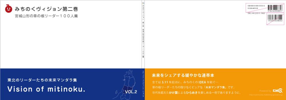みちのくヴィジョン第二巻…2020年3月に出版いたします!:画像