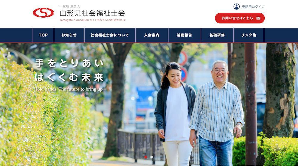 一般社団法人 山形県社会福祉士会:画像