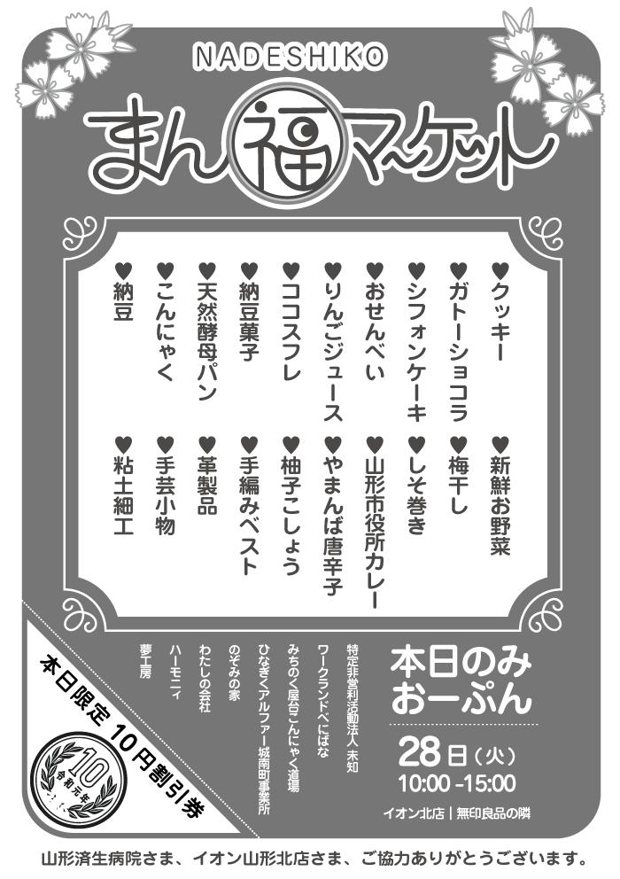 NADESHIKOまん福マーケット/フライヤー:画像