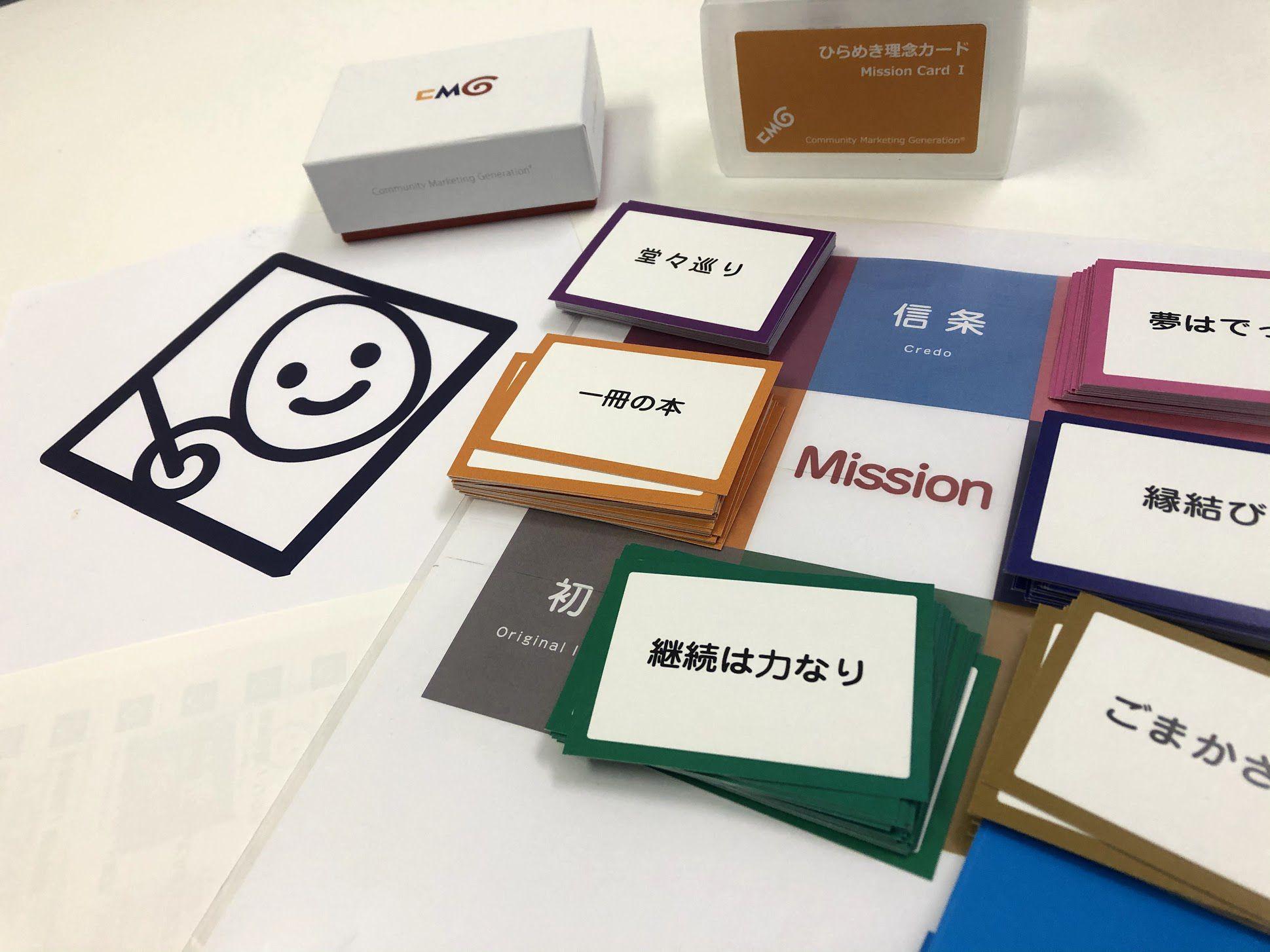 ひらめきカフェ「理念-Mission」in 山形:画像