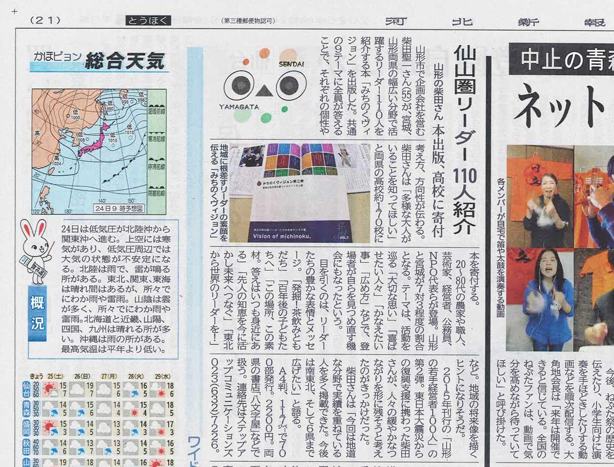 みちのくヴィジョン第二巻_河北新報にて記事掲載:画像