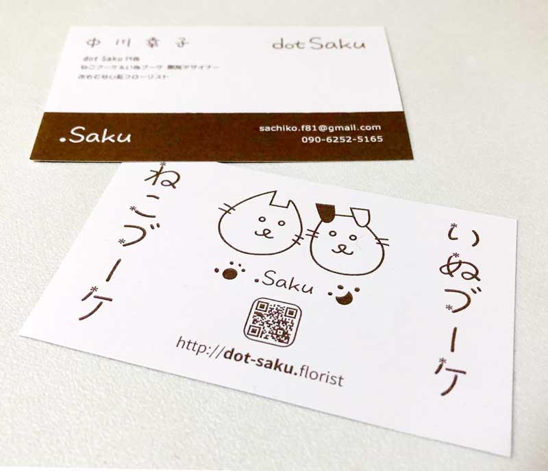 dotSaku|ブランドロゴ:画像