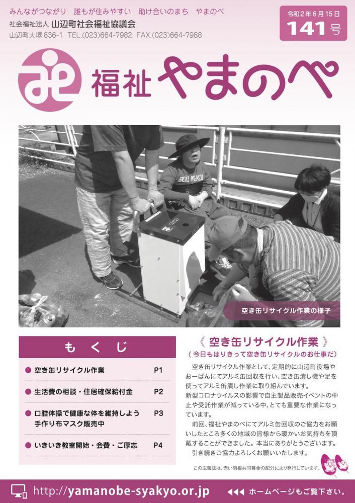 山辺町社会福祉協議会/広報誌141号:画像