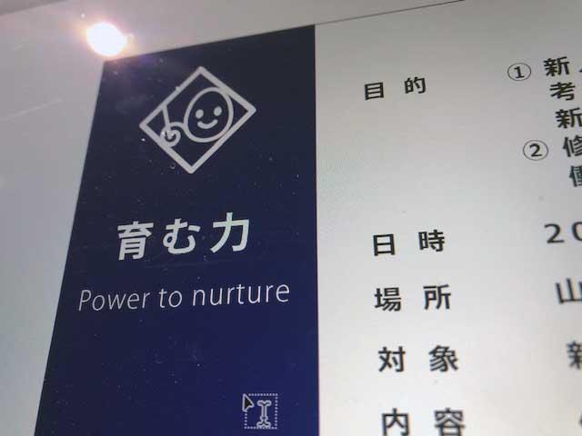 CMG『育む力』ビジネス研修会:画像