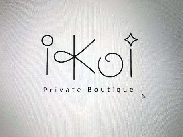 プライベートブティック ikoi|ブランドロゴ:画像