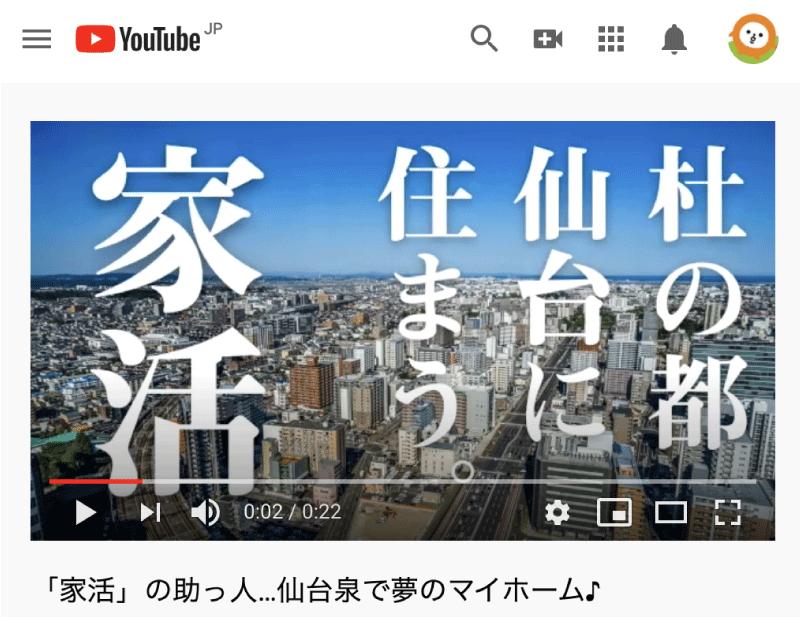 おうちの相談窓口仙台泉店/家活WEB-CM:画像