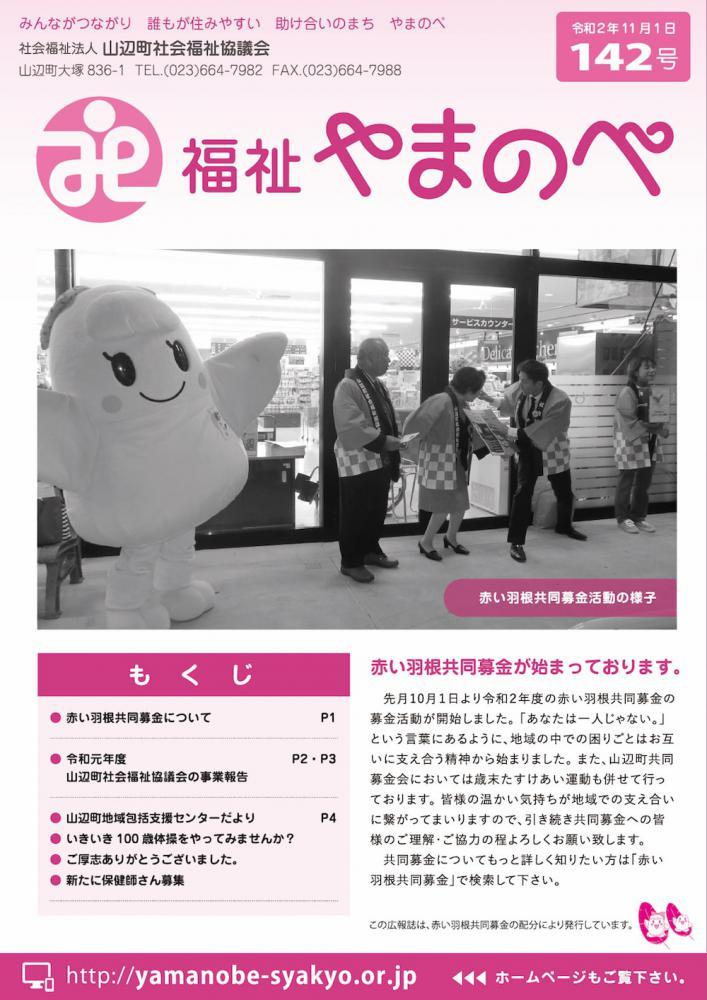 山辺町社会福祉協議会/広報誌142号:画像