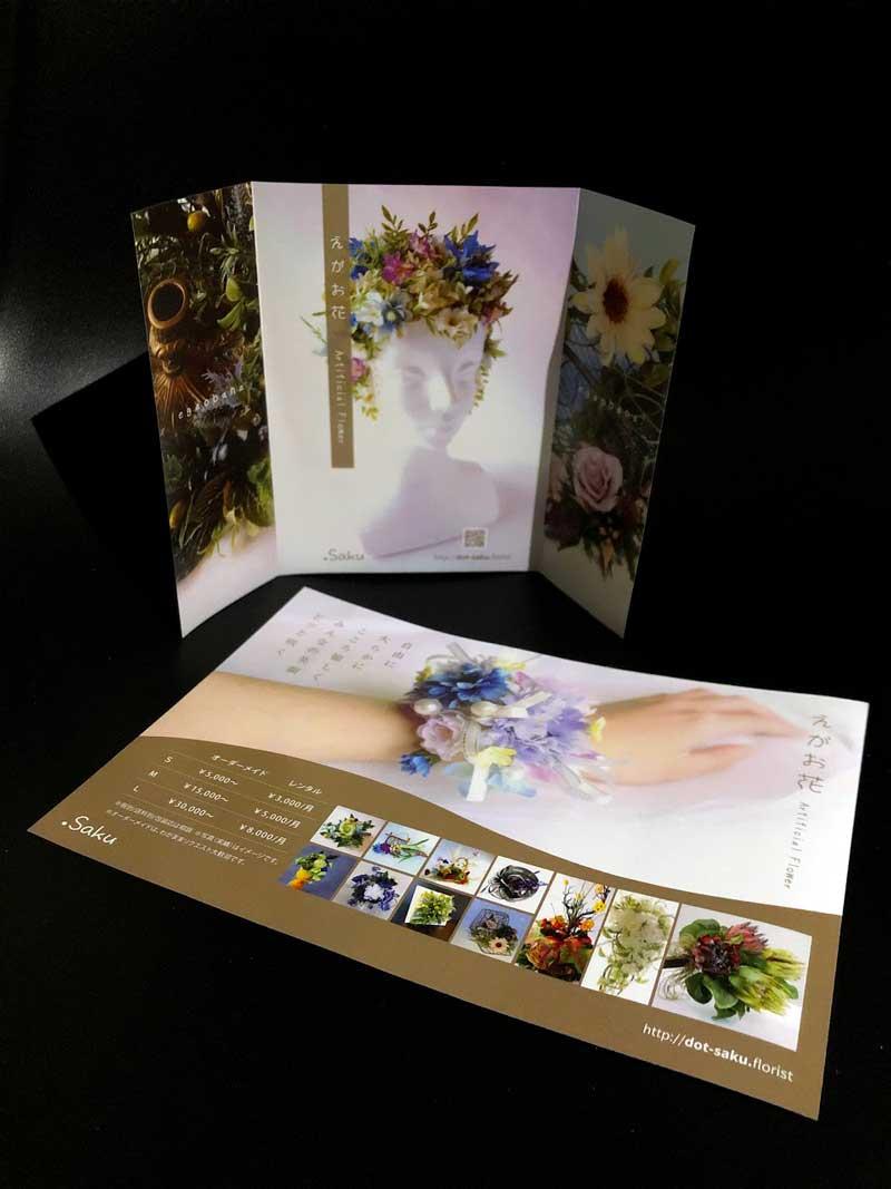 dotSaku|えがお花:画像