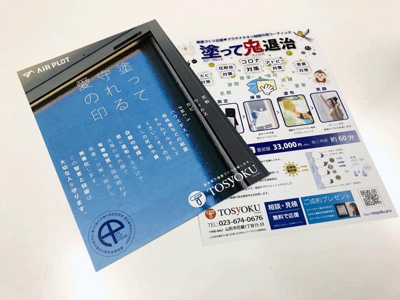 株式会社TOSyOKU 塗布フライヤー:画像