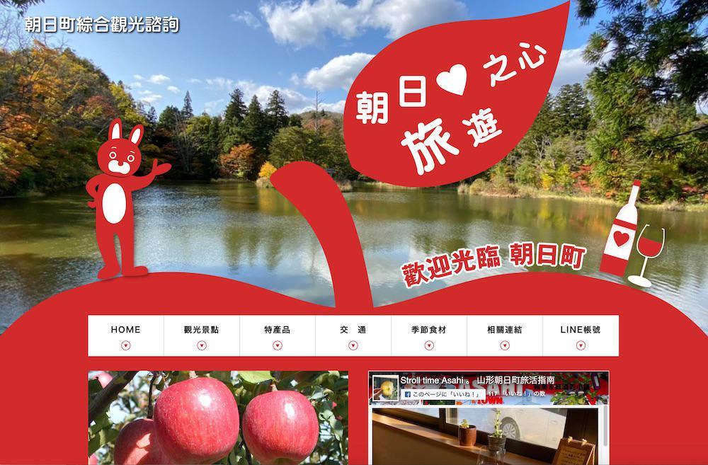 朝日町観光・台湾向けランディングページ:画像