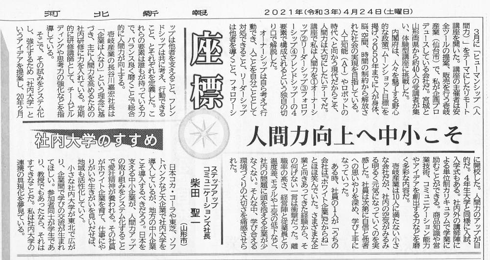 河北新報:座標にて_コラム第四稿:画像