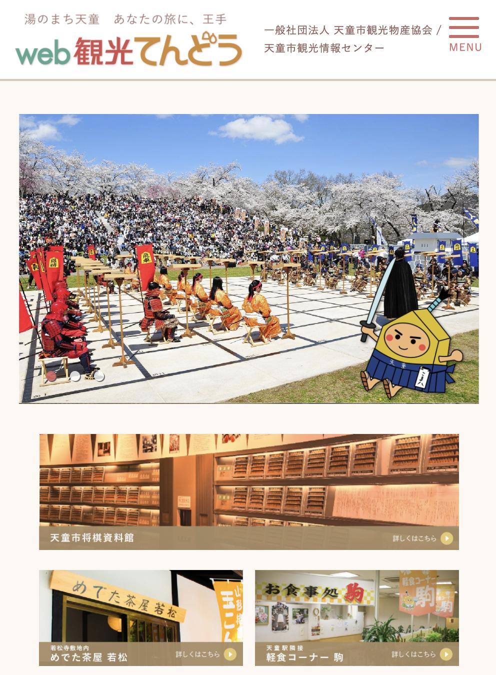 web観光てんどう|天童市観光物産協会:画像