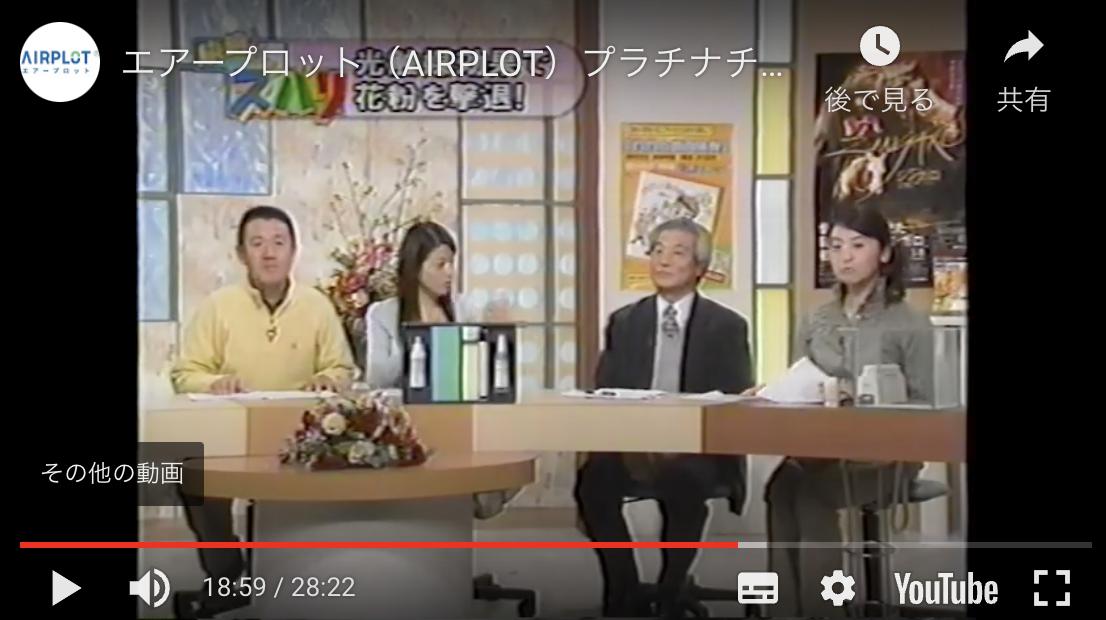 動画『AIRPLOT 花粉除去対策特集-NHK』:画像