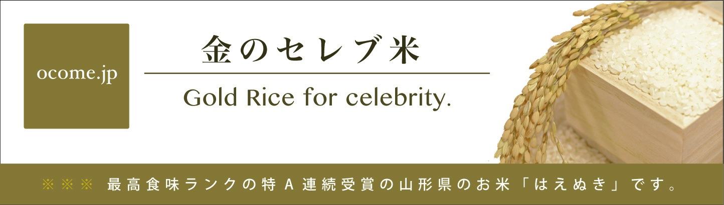 金のセレブ米|山形県産はえぬき最高食味ランク特A連続授賞米