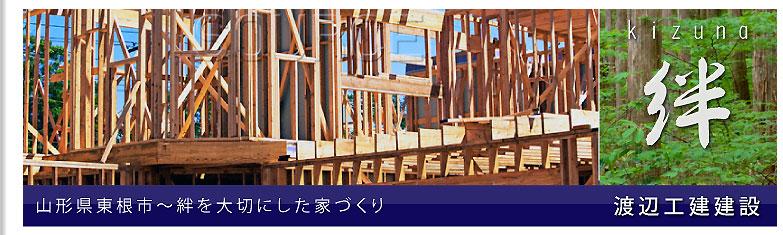 渡辺工建建設