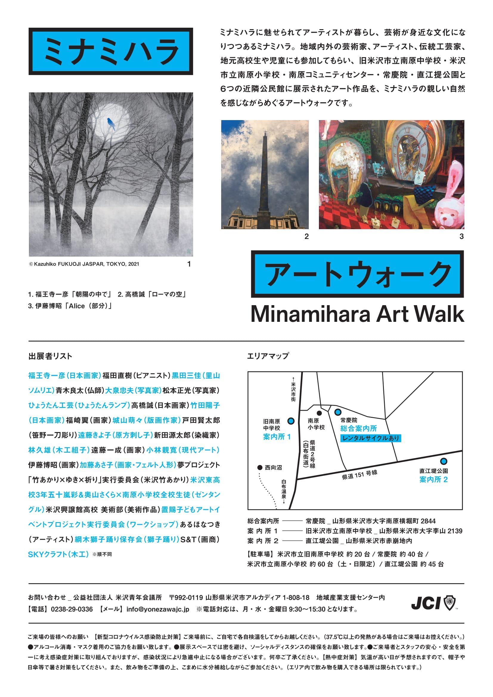 芸術祭「ミナミハラアートウォーク」のご案内