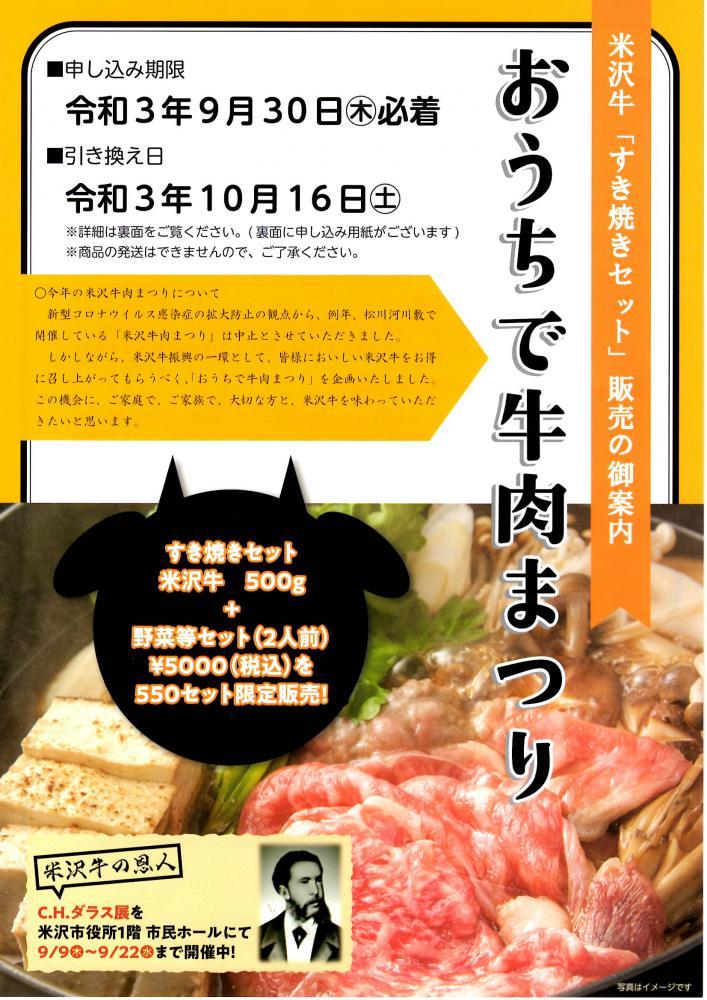 おうちで牛肉まつり 米沢牛「すき焼きセット」販売のご案内:画像