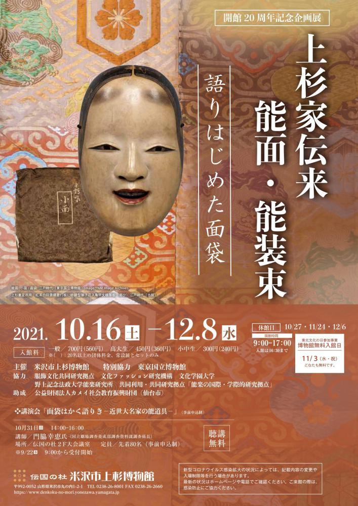米沢市上杉博物館 開館20周年記念企画展「上杉家伝来能面・能装束−語りはじめた面袋−」のご案内:画像