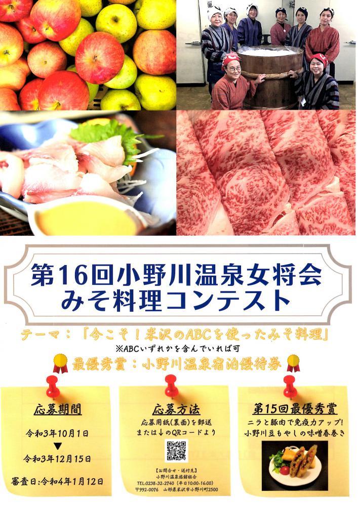 第16回小野川温泉女将会「みそ料理コンテスト」のご案内:画像