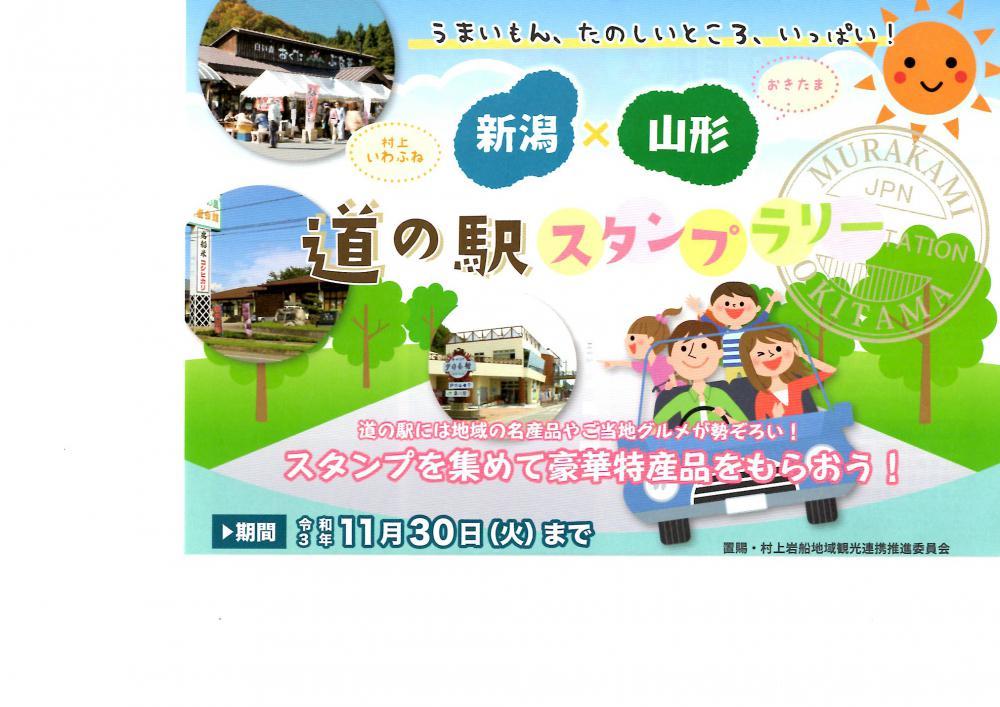 新潟村上いわふね×山形おきたま 「道の駅スタンプラリー」実施中!:画像