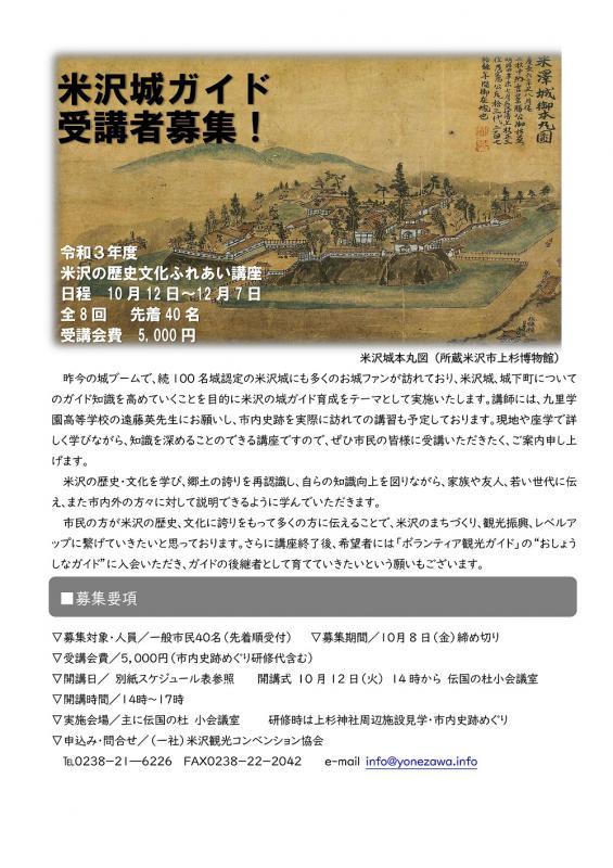 米沢城ガイド受講者募集!「米沢の歴史文化ふれあい講座」:画像