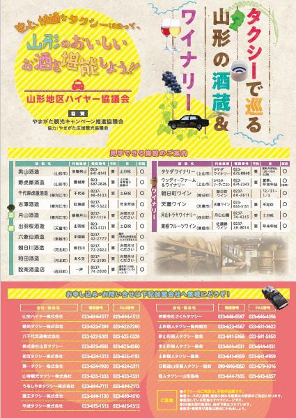 観光タクシープラン「タクシーで巡る山形の酒蔵&ワイナリー」がスタート:画像