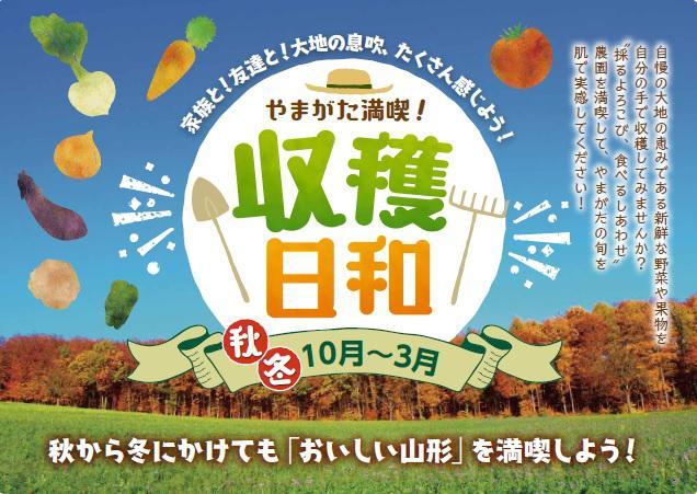 やまがた満喫!収穫日和(秋・冬)開始のお知らせ:画像