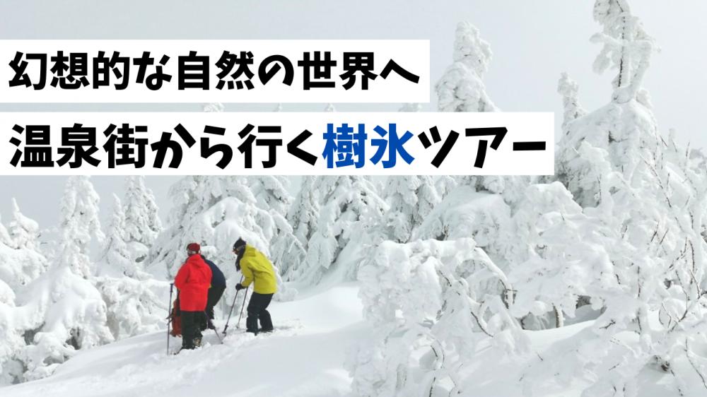 幻想的な自然の世界へ 温泉街から行く樹氷ツアー(上山市)