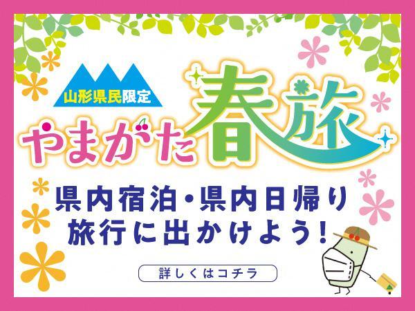 山形県民限定 お得な旅行割引やクーポンの発行が始まっています!(やまがた春旅)