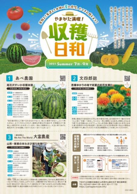 やまがた満喫!収穫日和【夏】開始のお知らせ