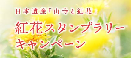 日本遺産「山寺と紅花」 紅花スタンプラリーキャンペーン:画像
