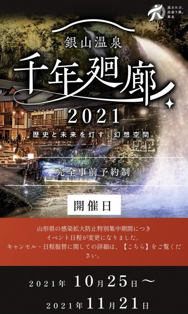 「銀山温泉 千年回廊2021」の開催について(日程変更のお知らせ)