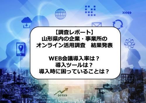 【調査レポート】山形県内の企業・事業所のオンライン活用調査:画像