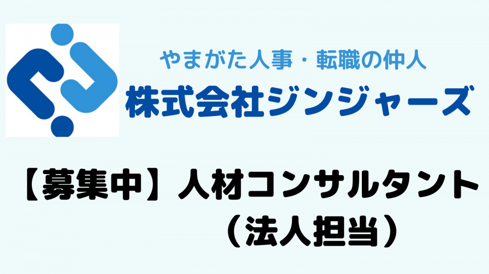 【採用特集記事】2019年10月入社・ 澤村千明から見たジンジャーズと人材コンサルタント(法人担当):画像