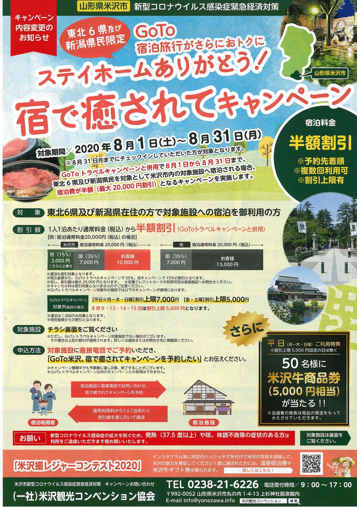 東北6県・新潟県民限定 Go to併用で更にお得に!宿で癒されてキャンペーンスタート!:画像
