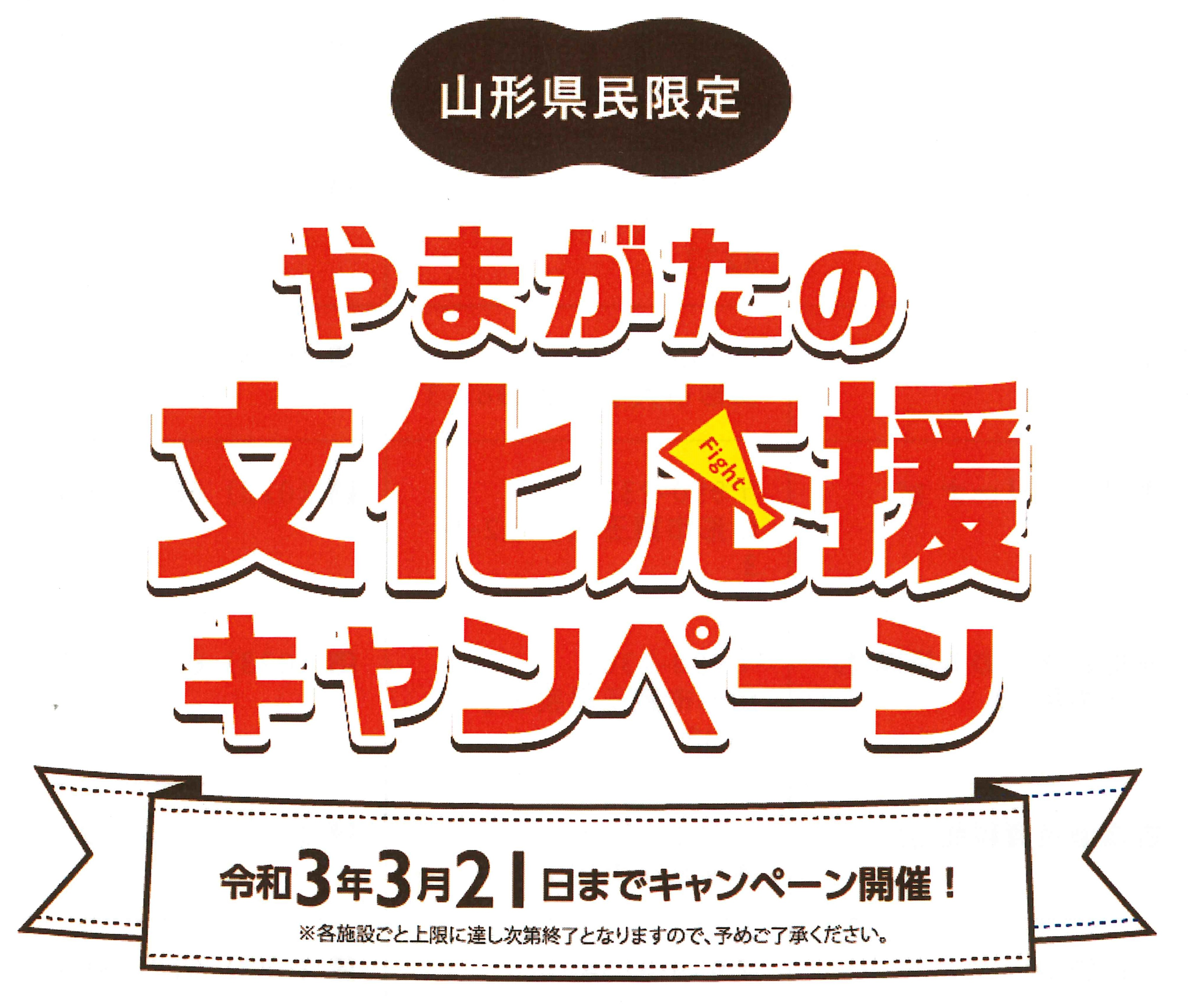 山形県民限定 やまがたの文化応援キャンペーン 入館料お買い物が半額!:画像