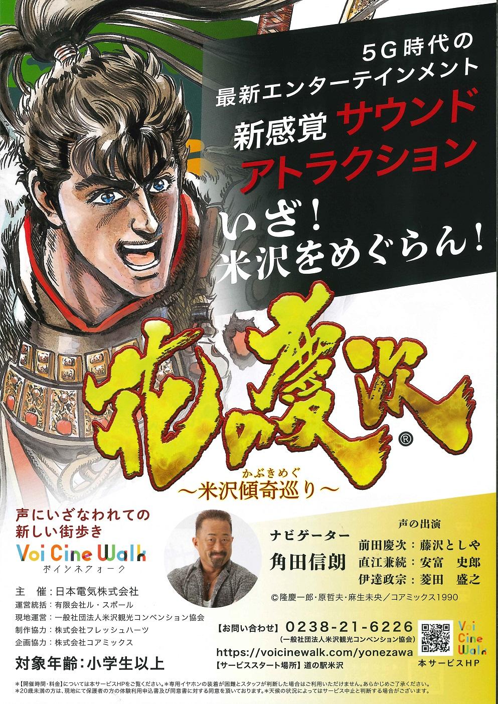ボイシネウォーク「花の慶次〜米沢傾奇巡り〜」スタート!:画像