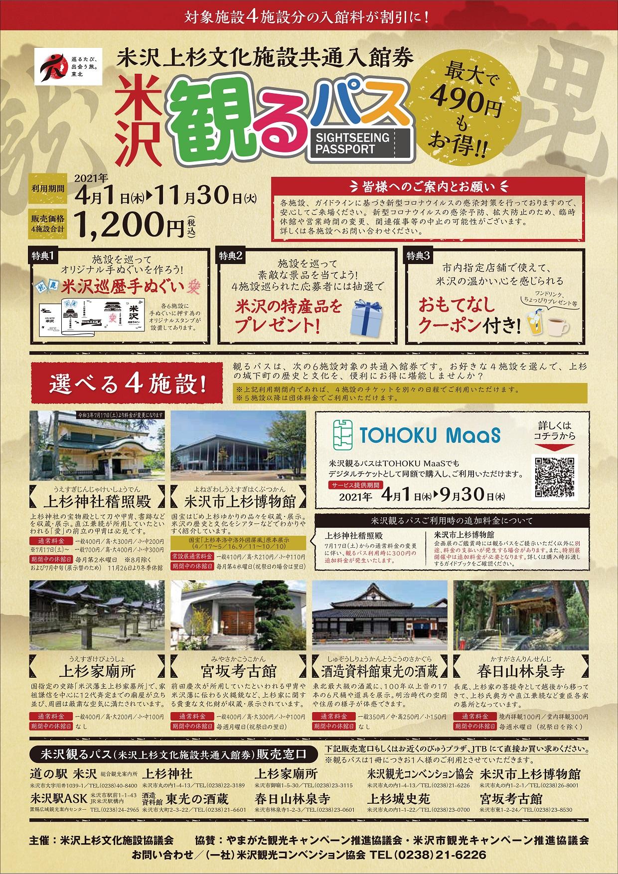 お得な上杉文化施設共通入館券「米沢観るパス」4月〜11月までご利用いただけます!:画像