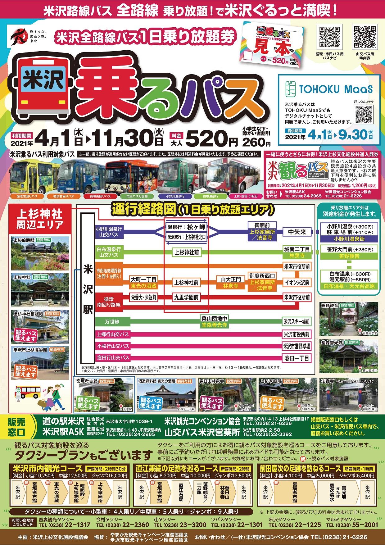 米沢乗るパス(米沢市内全路線バス1日乗り放題券)4月1日より販売!:画像