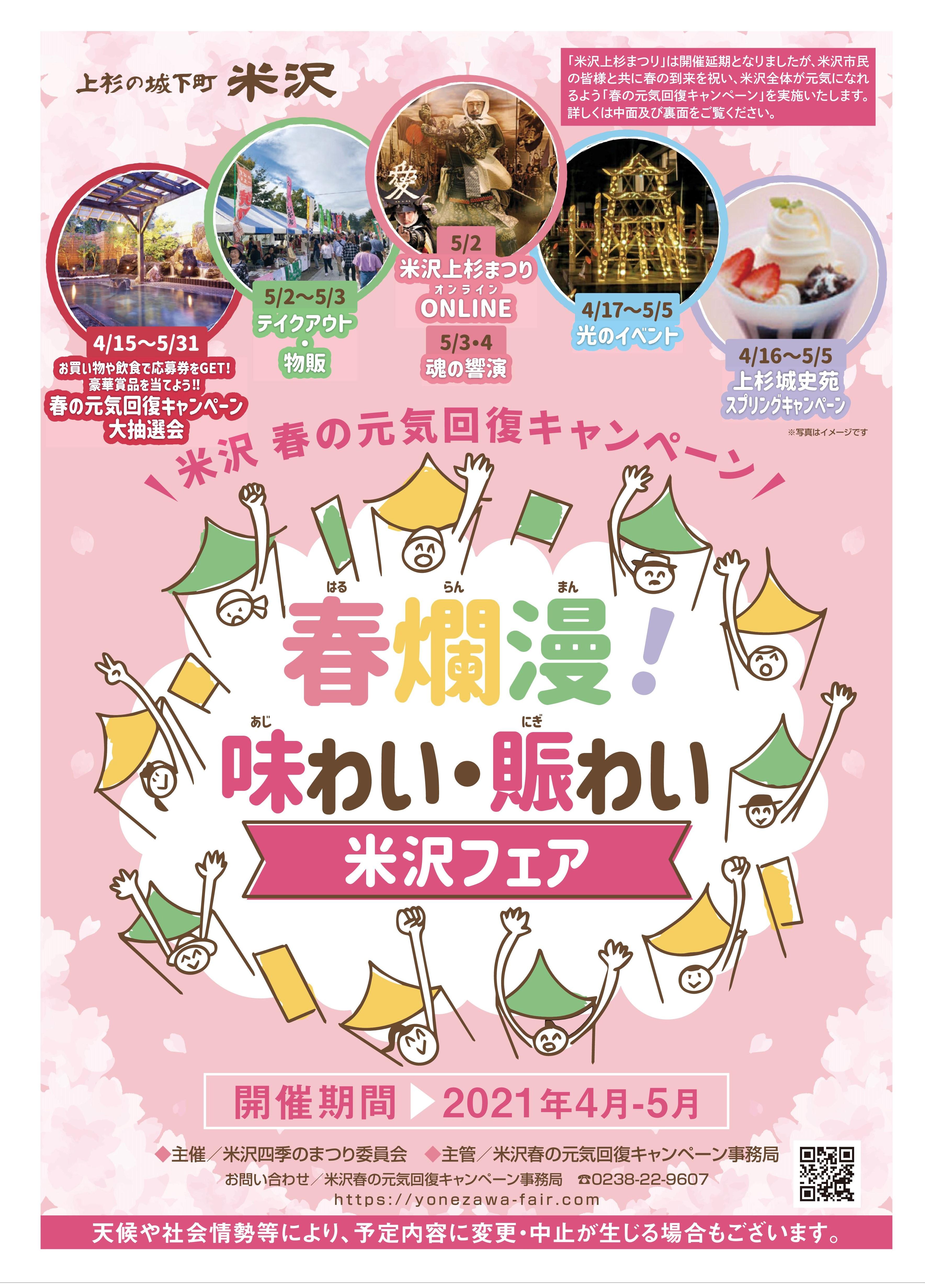 米沢春の元気回復キャンペーン開催中!「春爛漫!味わい賑わい米沢フェア」:画像