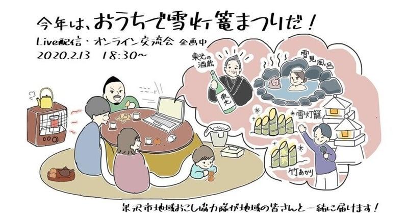 【オンライン雪灯篭まつり〜今年はおうちで雪灯篭まつりだ!】:画像