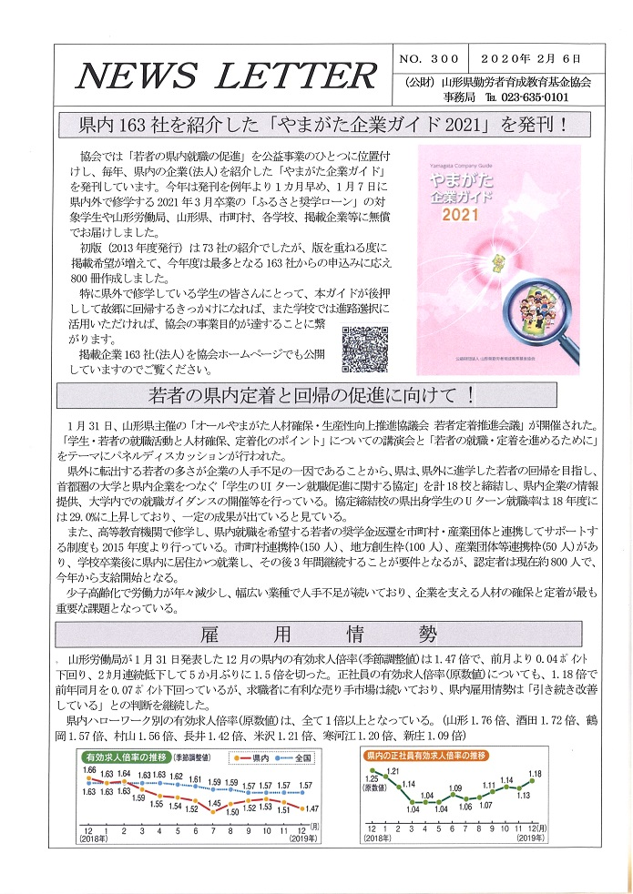 NEWS LETTER No.300 を発行しました:画像