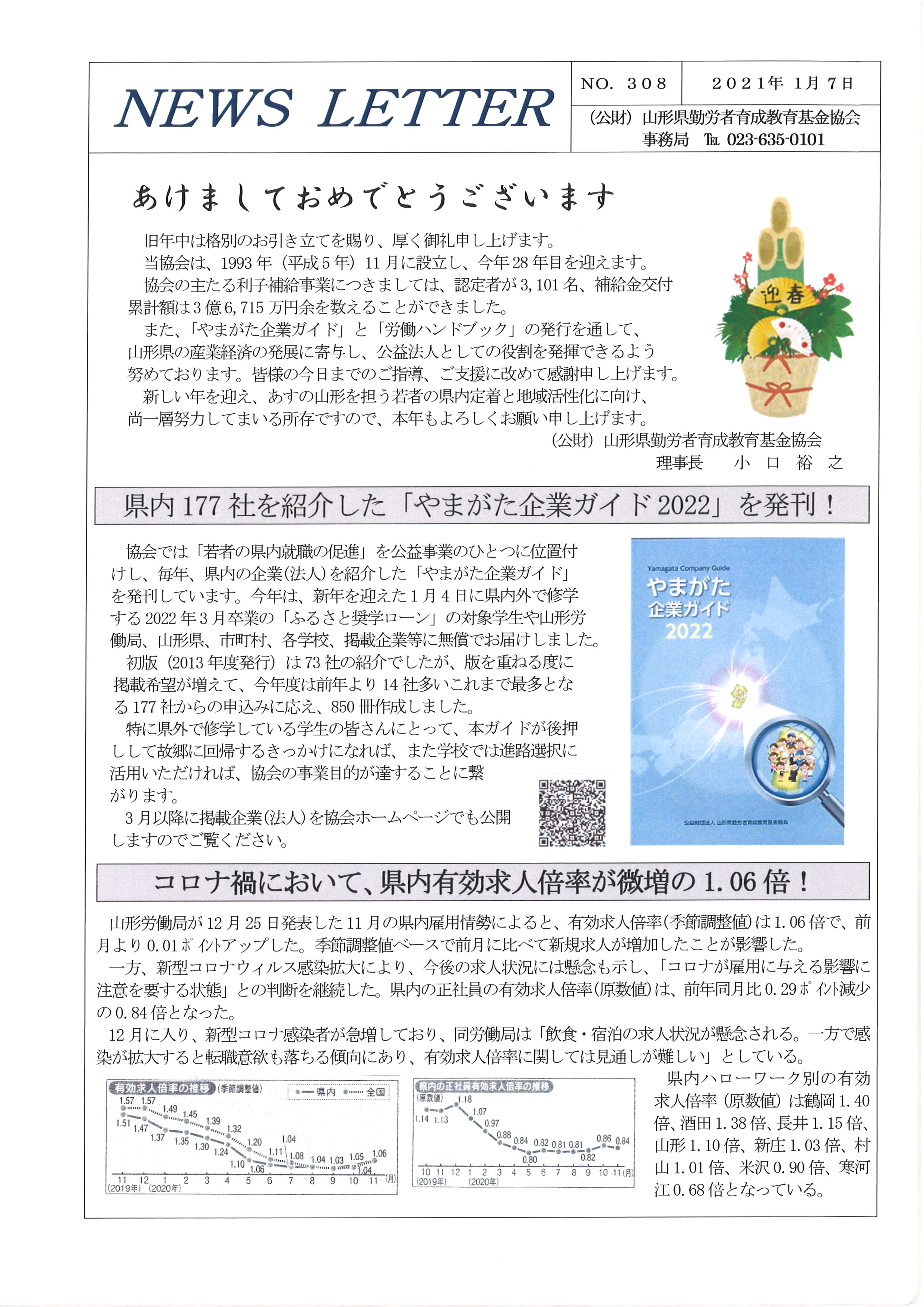 NEWS LETTER No.308 を発行しました:画像
