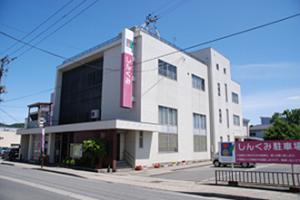 山形中央信用組合(長井市):画像