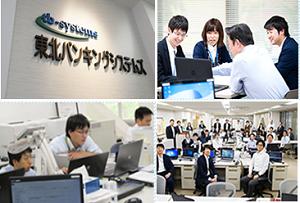 株式会社 東北バンキングシステムズ(山形市) :画像