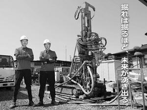 株式会社 �田地研(寒河江市):画像