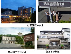 株式会社 蔵王カンパニー(山形市):画像