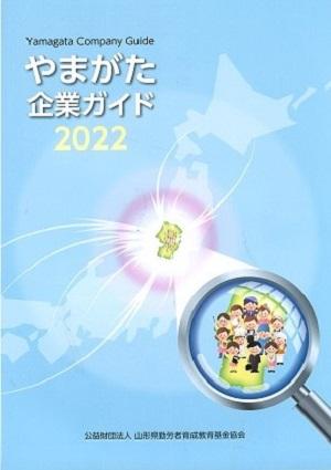 2022年新卒者向け企業情報を掲載しました:画像