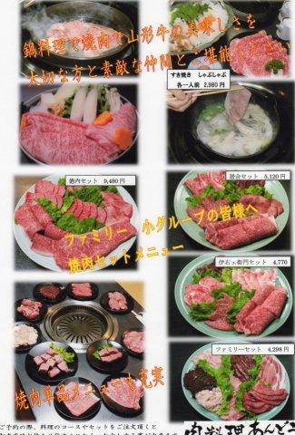 鍋物・焼肉セットメニュー:画像